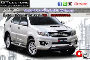 Toyota Fortuner ปี 2012-2015 ทรง Zercon 1