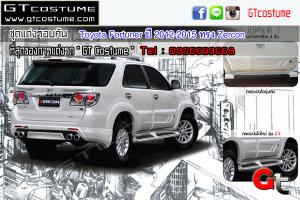 Toyota Fortuner ปี 2012-2015 ทรง Zercon 2