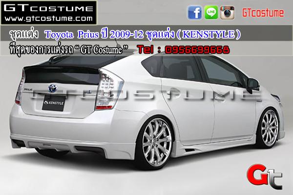 แต่งรถ TOYOTA Prius ปี 2009-2012 ชุดแต่ง KENSTYLE