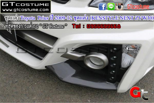 แต่งรถ TOYOTA Prius ปี 2009-2012 ชุดแต่ง KENSTYLE NEXT ZVW30