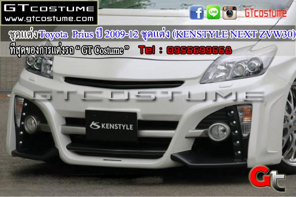 ชุดแต่ง TOYOTA Prius ปี 2009-12 (KENSTYLE NEXT ZVW30)