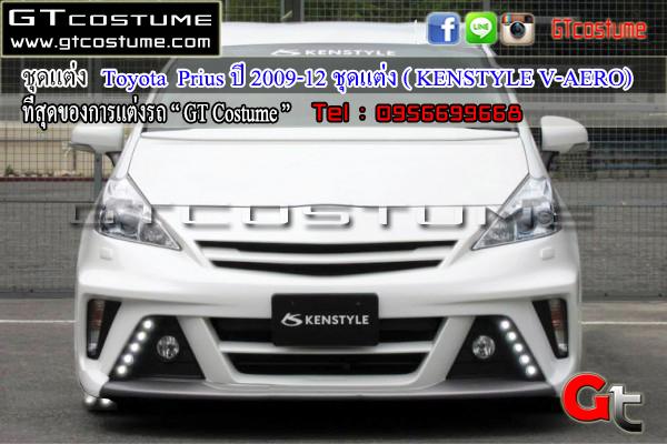 แต่งรถ TOYOTA Prius ปี 2009-12 ชุดแต่ง KENSTYLE V AERO