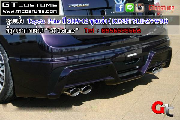 แต่งรถ MAZDA Prius ปี 2009-2012 ชุดแต่ง KENSTYLE ZVW30