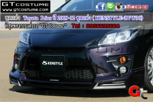 Toyota  Prius ปี 2009-12 ชุดแต่ง ( KENSTYLE-ZVW30)6