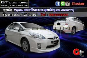 Toyota  Prius ปี 2009-12 ชุดแต่ง (Parts Model V1)