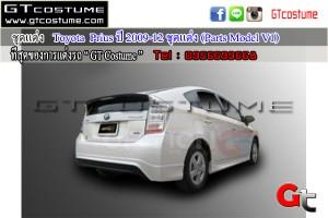 Toyota  Prius ปี 2009-12 ชุดแต่ง (Parts Model V1)1