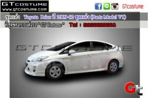 Toyota  Prius ปี 2009-12 ชุดแต่ง (Parts Model V1)2