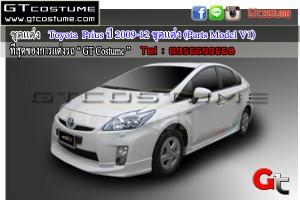 Toyota  Prius ปี 2009-12 ชุดแต่ง (Parts Model V1)3
