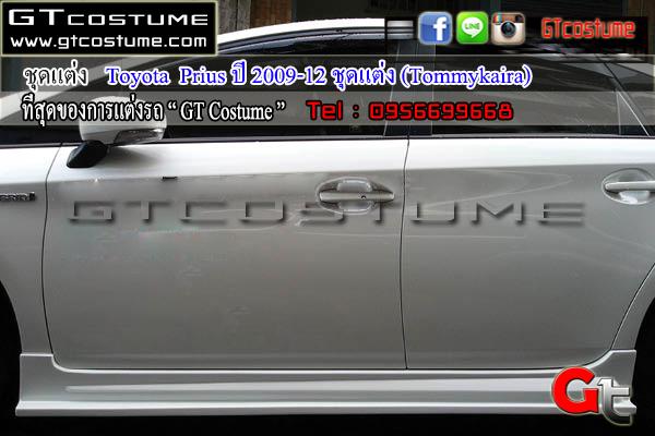 แต่งรถ MAZDA Toyota Prius ปี 2009-2012 ชุดแต่ง Tommy kaira