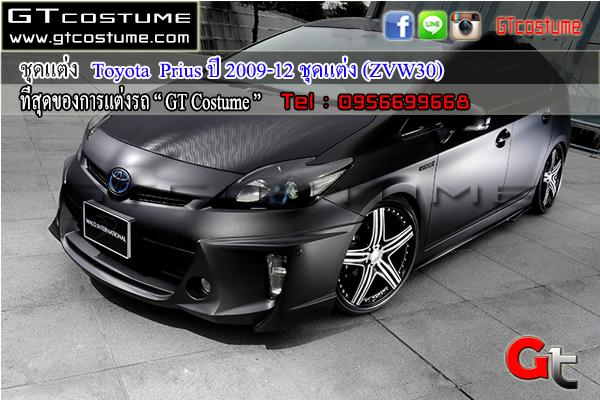 ชุดแต่ง TOYOTA Prius ปี 2009-12 (ZVW30)