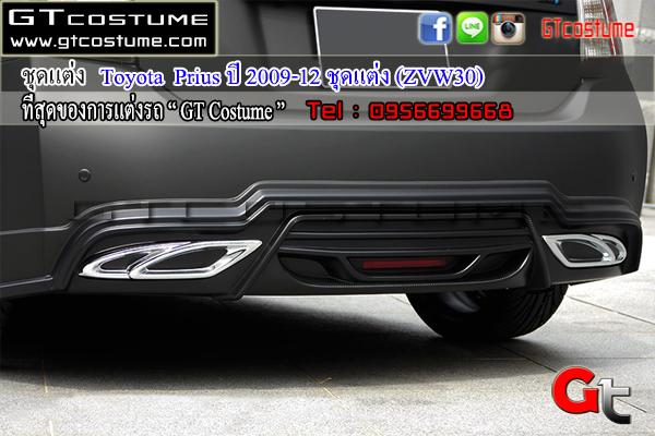 แต่งรถ TOYOTA Prius ปี 2009-2012 ชุดแต่ง Wald ZVW30