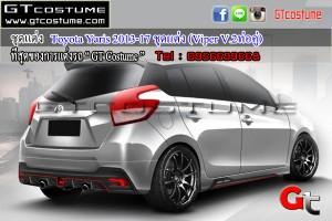 Toyota Yaris 2013-17 ชุดแต่ง (Viper V.2ท่อคู่) 1