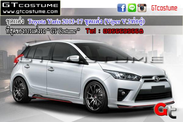แต่งรถ TOYOTA Yaris 2013-2017 ชุดแต่ง Viper ท่อคู่