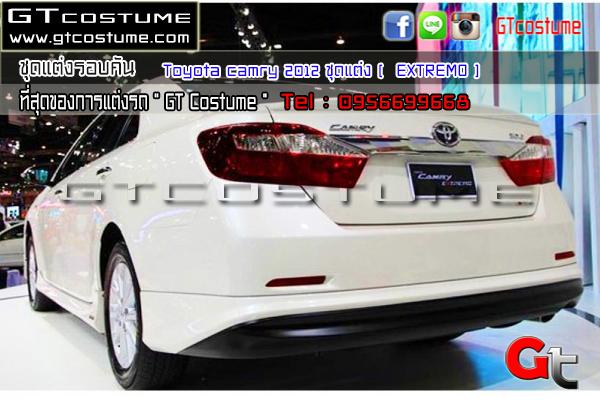แต่งรถ TOYOTA Camry 2012-2015 ชุดแต่ง Extremo