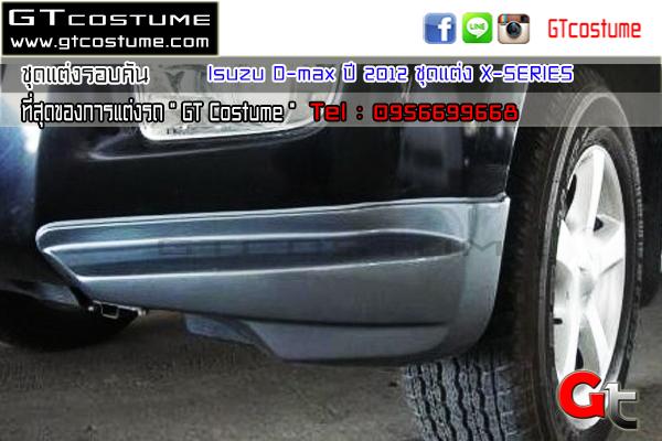 แต่งรถ ISUZU D-max ปี 2012 ชุดแต่ง X-SERIES