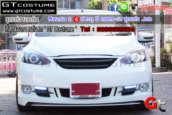 gtcostume Mazda 2 4 ประตู ปี 2009-12 ชุดแต่ง Job 2