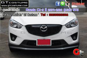 gtcostume Mazda CX-5 ปี 2014-2015 ชุดแต่ง NTS 1