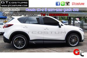 gtcostume Mazda CX-5 ปี 2014-2015 ชุดแต่ง NTS 3
