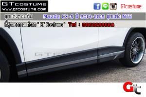 gtcostume Mazda CX-5 ปี 2014-2015 ชุดแต่ง NTS 6