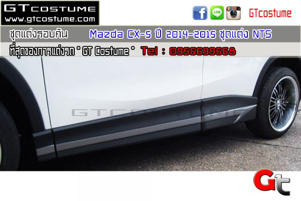 แต่งรถ MAZDA CX 5 ปี 2014-2015 ชุดแต่ง NTS 1