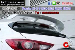 gtcostume Mazda CX-5 ปี 2014-2015 ชุดแต่ง ODULA 2