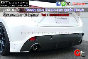 gtcostume Mazda CX-5 ปี 2014-2015 ชุดแต่ง ODULA 4