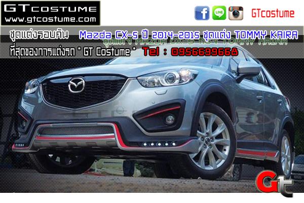 แต่งรถ MAZDA CX 5 ปี 2014-2015 ชุดแต่ง TOMMY KAIRA