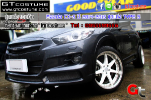 gtcostume Mazda CX-5 ปี 2014-2015 ชุดแต่ง TYPE S 1