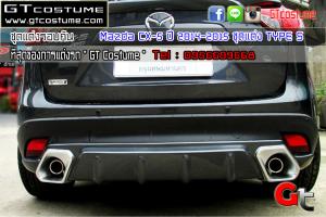 gtcostume Mazda CX-5 ปี 2014-2015 ชุดแต่ง TYPE S 2