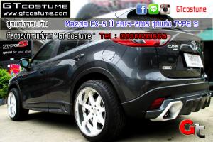 gtcostume Mazda CX-5 ปี 2014-2015 ชุดแต่ง TYPE S 3