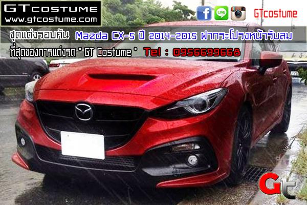 แต่งรถ MAZDA Mazda CX-5 ปี 2014-2015 ฝากระโปรงหน้ารับลม