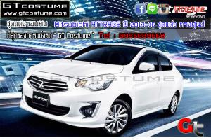 gtcostume Mitsubishi ATTRAGE ปี 2013-16 ชุดแต่ง ทรงศูนย์ 1