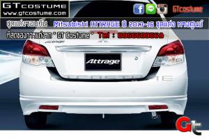 gtcostume Mitsubishi ATTRAGE ปี 2013-16 ชุดแต่ง ทรงศูนย์ 2