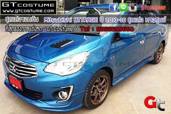 ชุดแต่ง Mitsubishi Attrage ปี 2013-16 Sporty