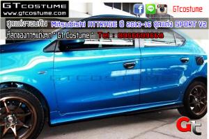 gtcostume Mitsubishi ATTRAGE ปี 2013-16 ชุดแต่ง SPORT V2 3