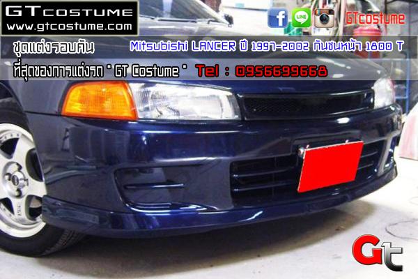 แต่งรถ MITSUBISHI LANCER ปี 1997-2002 กันชนหน้า T1