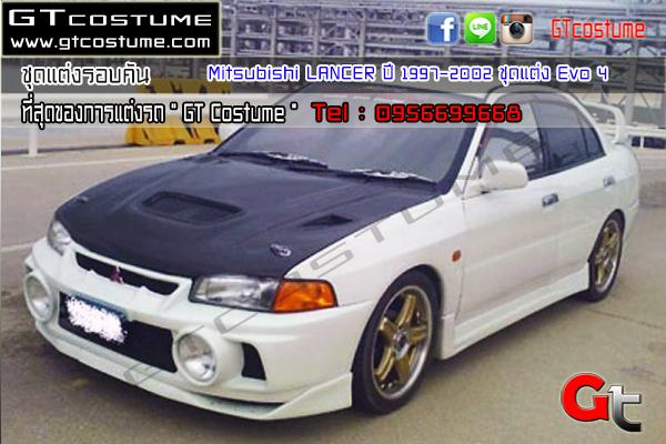 แต่งรถ MITSUBISHI LANCER ปี 1997-2002 ชุดแต่ง EVO 4