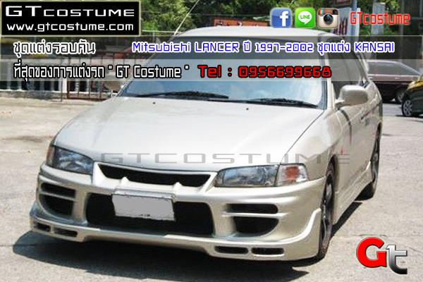แต่งรถ MITSUBISHI LANCER ปี 1997-2002 ชุดแต่ง KANSAI