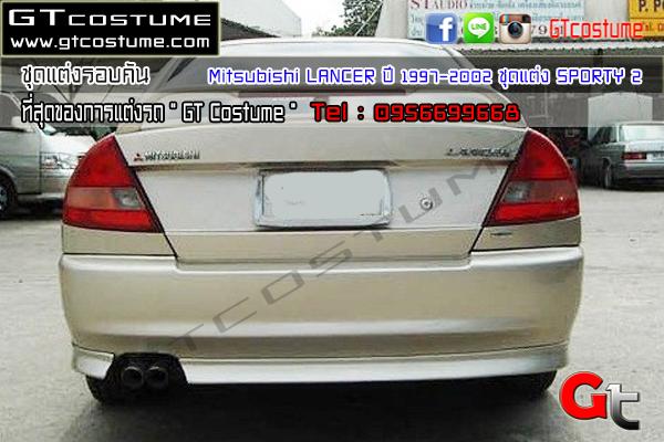 แต่งรถ MITSUBISHI LANCER ปี 1997-2002 ชุดแต่ง Sporty
