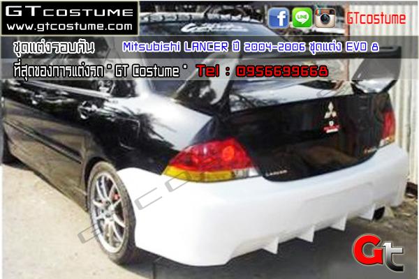 แต่งรถ MITSUBISHI LANCER ปี 2004-2006 ชุดแต่ง EVO 8
