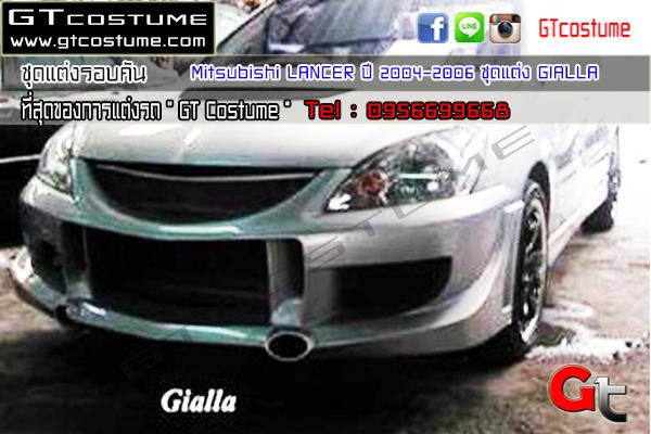 แต่งรถ MITSUBISHI LANCER ปี 2004-2006 ชุดแต่ง GIALLA