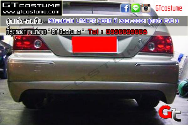 แต่งรถ MITSUBISHI CEDIA ปี 2001-2004 ชุดแต่ง EVO 9