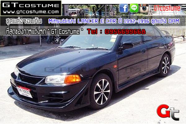 แต่งรถ MITSUBISHI LANCER E CAR ปี 1992-1996 ชุดแต่ง DAM