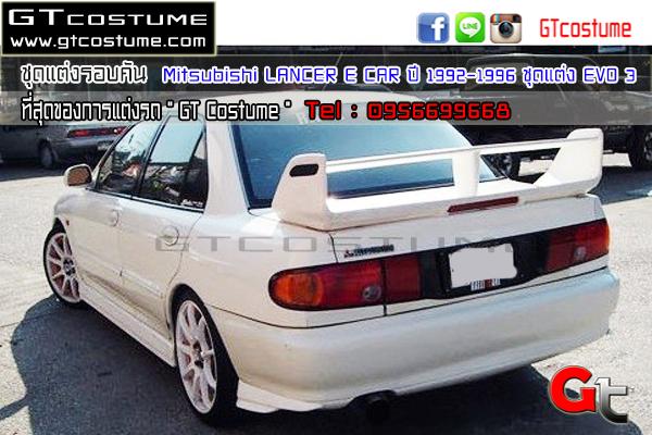 แต่งรถ MITSUBISHI LANCER E CAR ปี 1992-1996 ชุดแต่ง EVO 3