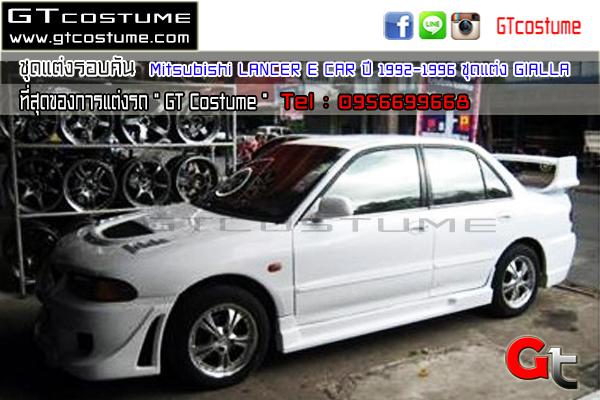 แต่งรถ Mitsubishi Lancer E Car 1992-1996 ชุดแต่ง Gailla