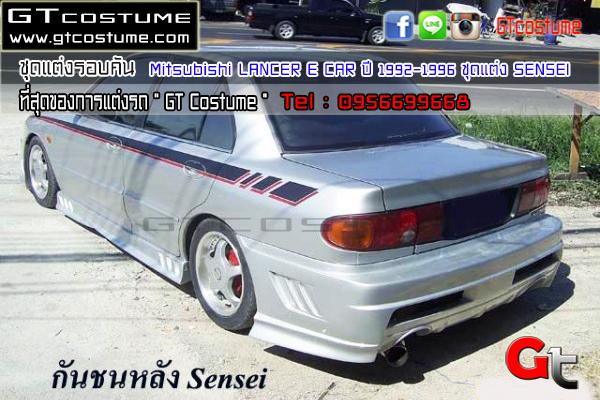 แต่งรถ Mitsubishi Lancer E Car 1992-1996 ชุดแต่ง SENSEI