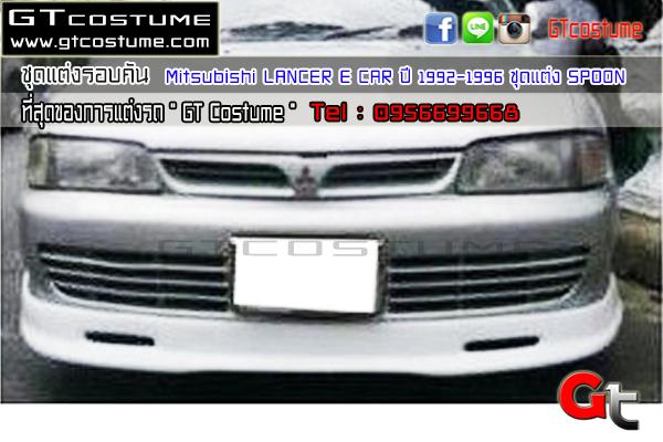 แต่งรถ Mitsubishi Lancer E Car 1992-1996 ชุดแต่ง SPOON