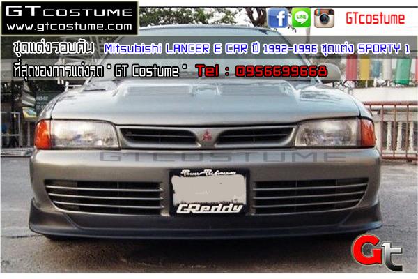 แต่งรถ Mitsubishi Lancer E Car 1992-1996 ชุดแต่ง SPORTY