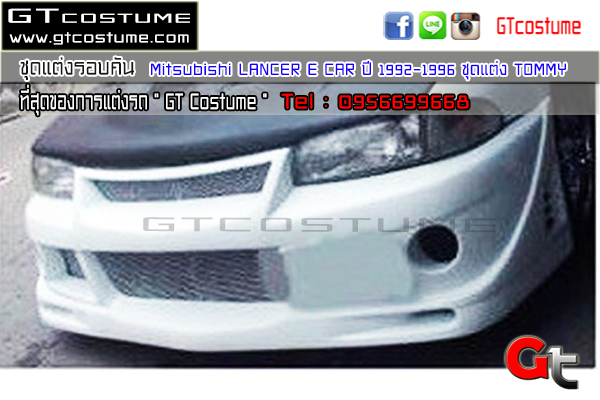 แต่งรถ Mitsubishi Lancer E Car 1992-1996 ชุดแต่ง TOMMY