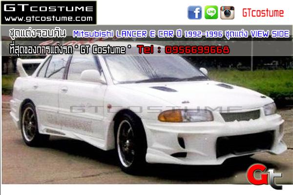 ชุดแต่ง MITSUBISHI LANCER E CAR ปี 1992-1996 VIEW SIDE
